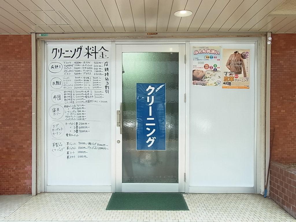 クリーニング 新宿