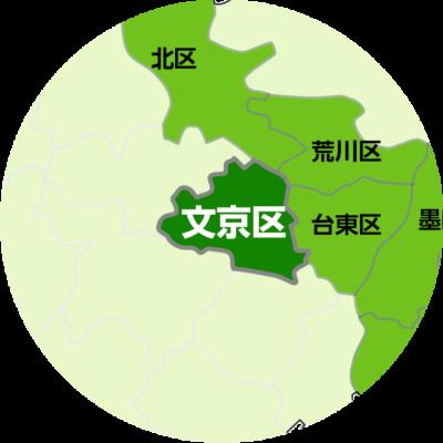 文京区 クリーニング