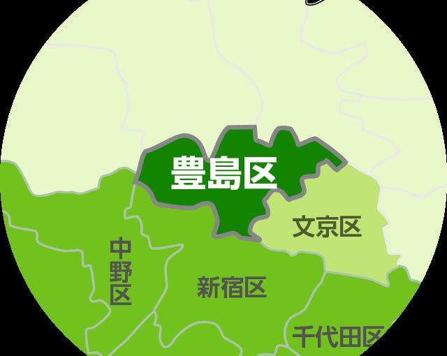 豊島区 クリーニング エリア地図